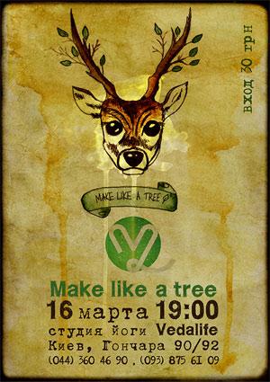 Музыкальный вечер с Make Like a Tree