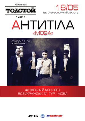 Фінальний  концерт АнтитілА