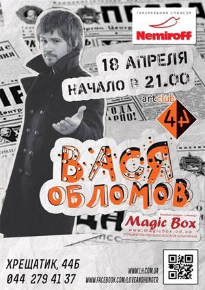 Концерт Вася Обломов в Киеве