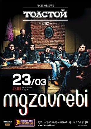 Концерт Mgzavrebi в Киеве