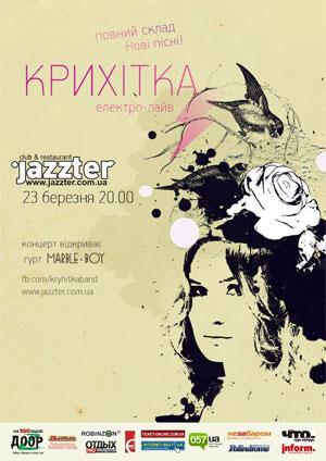Концерт Крихітка в Jazzter