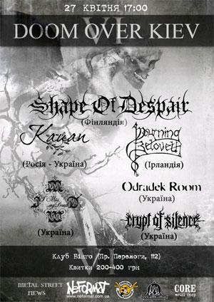 концерт Doom Over Kiev VI