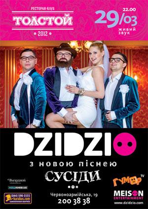 Концерт гурту DZIDZIO
