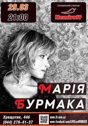 концерт Марія Бурмака в 44