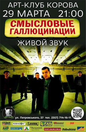 Концерт Смысловые Галлюцинации в Харькове