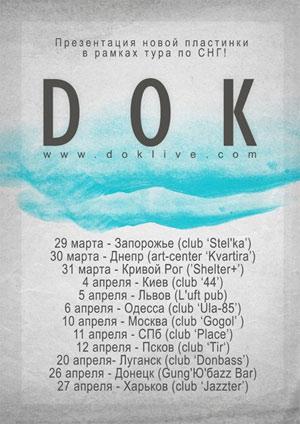 Весенний DOK-тур