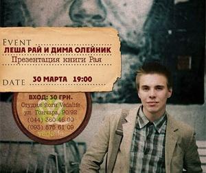 Презентація книги Олексія Рая