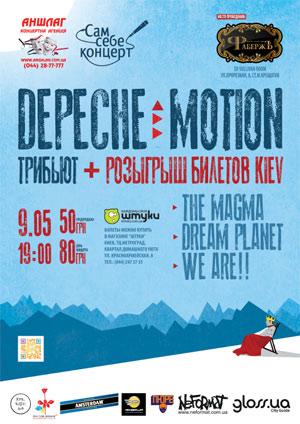 Трибьют Depeche Motion