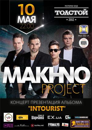 Концерт группы Makhno Project в Толстой