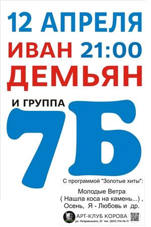 Иван Демьян и 7Б концерт в Харькове