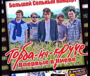 Концерт Торба-на-Круче в пабе Бочка