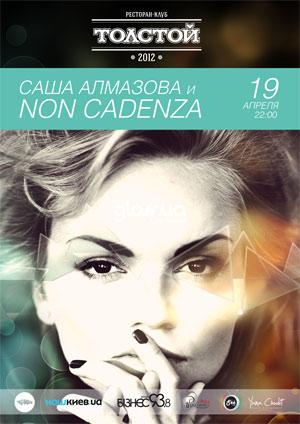 концерт Non Cadenza в Киеве