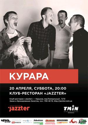 КУРАРА концерт Харьков