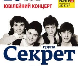 СЕКРЕТ концерт в Киеве