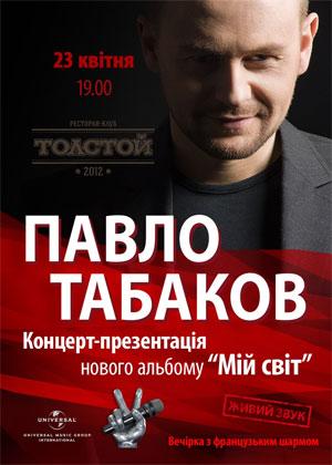 Презентація альбому Павла Табакова