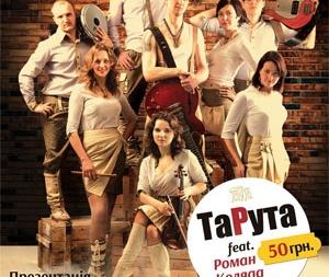 ТаРута презентує новий альбом