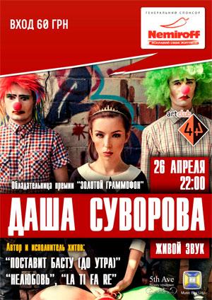 Даша Суворова концерт в клубе 44