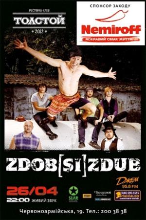 Zdob si Zdub концерт в Киеве