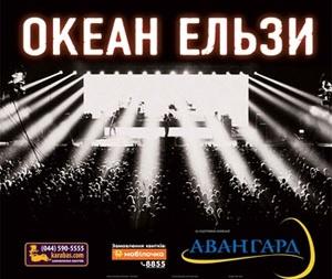 Океан Ельзи концерт Київ