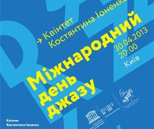 концерт Konstantin Ionenko Quintet