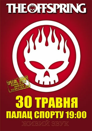The Offspring концерт в Киеве
