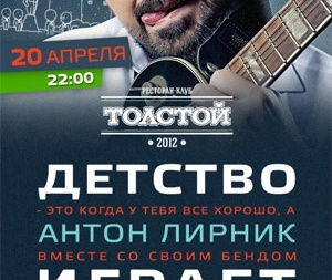 Lirnik Band концерт