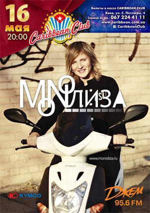MONOЛИЗА концерт в Киеве