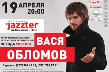 Вася Обломов концерт в Харькове