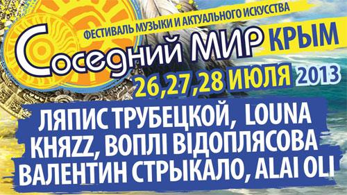 Соседний Мир 2013