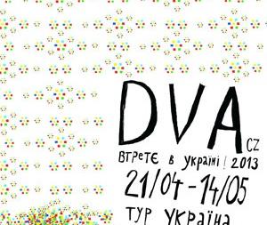 DVA тур Україна