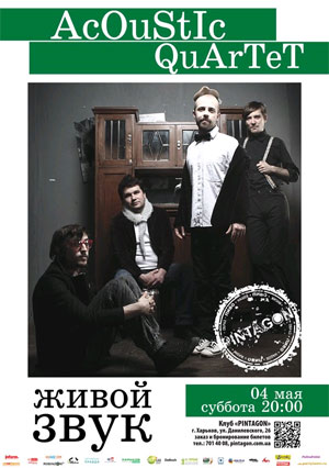 ACOUSTIC QUARTET концерт в Харькове