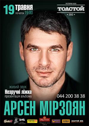 Презентация альбома Арсена Мирзояна