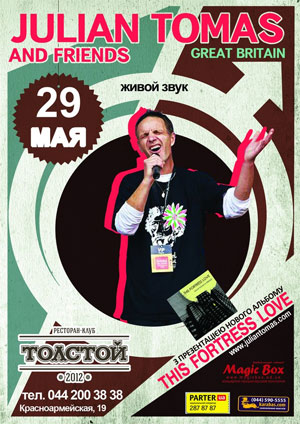 Julian Tomas концерт в Киеве