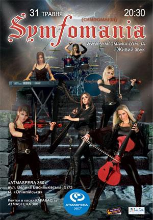 SYMFOMANIA концерт