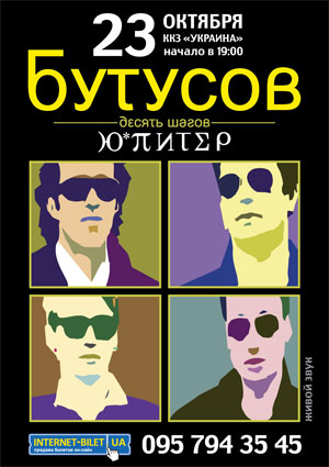 БУТУСОВ и группа Ю-Питер концерт