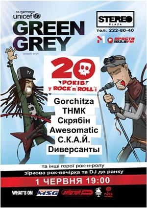 Green Grey концерт в Stereo Plaza