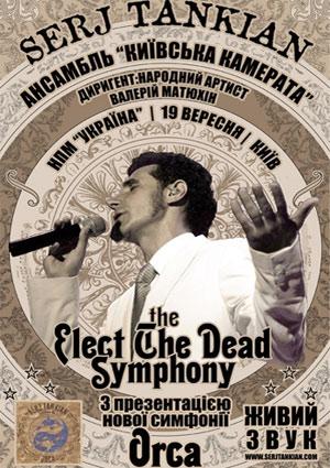 Serj Tankian концерт в Киеве