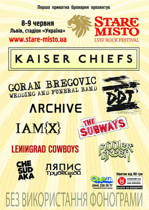 Фестиваль Stare Misto 2013