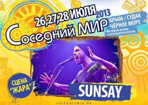 SunSay Соседний Мир 2013