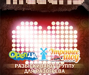 The Killers в Киеве ищут группу для разогрева