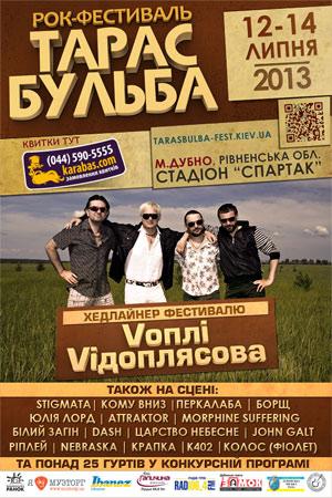 фестиваль Тарас Бульба 2013 афіша