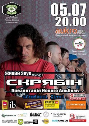 Скрябин представят свой новый альбом Добряк