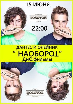 ДиО.фильмы концерт в Толстой
