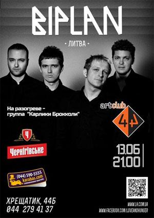 Biplan сыграют в Киеве в клубе 44