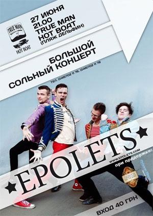 сольный концер Epolets в Одессе