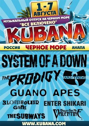 Фестиваль KUBANA 2013