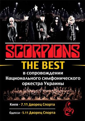 Scorpions концерт в Киеве 2013