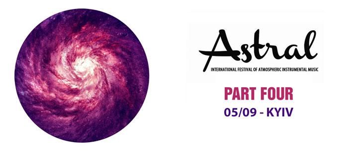 Фестиваль Astral 4