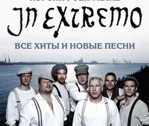 In Extremo концерт в Киеве