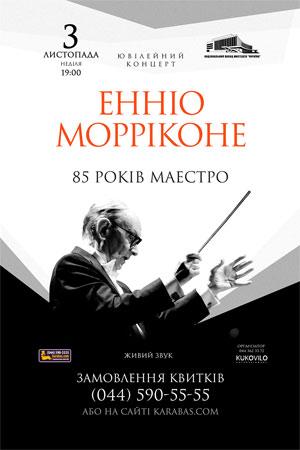концерт Ennio Morricone в Киеве